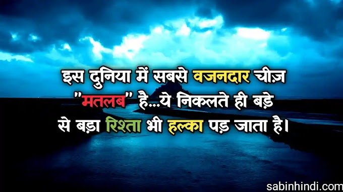 ग्रेट थॉट्स इन हिंदी/great thought in hindi/good thoughts in hindi( december2020)