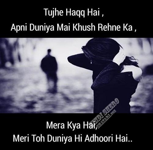 Broken Heart Dard E Dil Shayari for Lovers