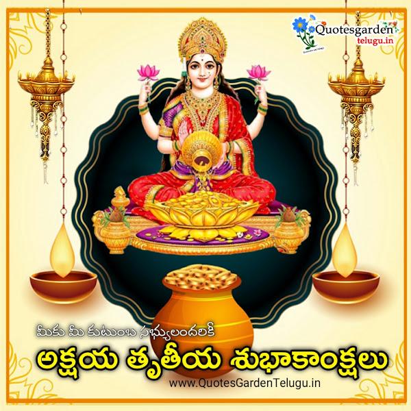 Akshaya-Tritiya-Greetings-Quotes-in-Telugu-Wallpapers-Best-Wishes-Images