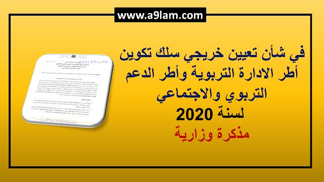 مسطرة تعيين خريجي سلك تكوين أطر الادارة التربوية وأطر الدعم التربوي والاجتماعي لسنة 2020