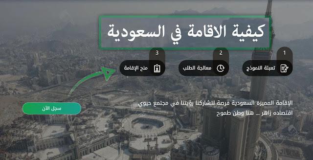 """طريقة التسجيل والحصول على اقامة دائما مميزة في السعودية - """" منصة سبارك """""""