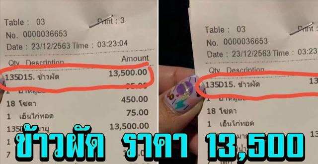 สาวโวย เห็นบิลสามีไปกินข้าวผัดสุดแพง 13,500