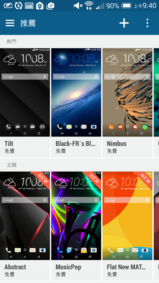 2015 05 11%2B01.40.19 - 千呼萬喚!HTC Sense更新後終於可以自訂主題了!