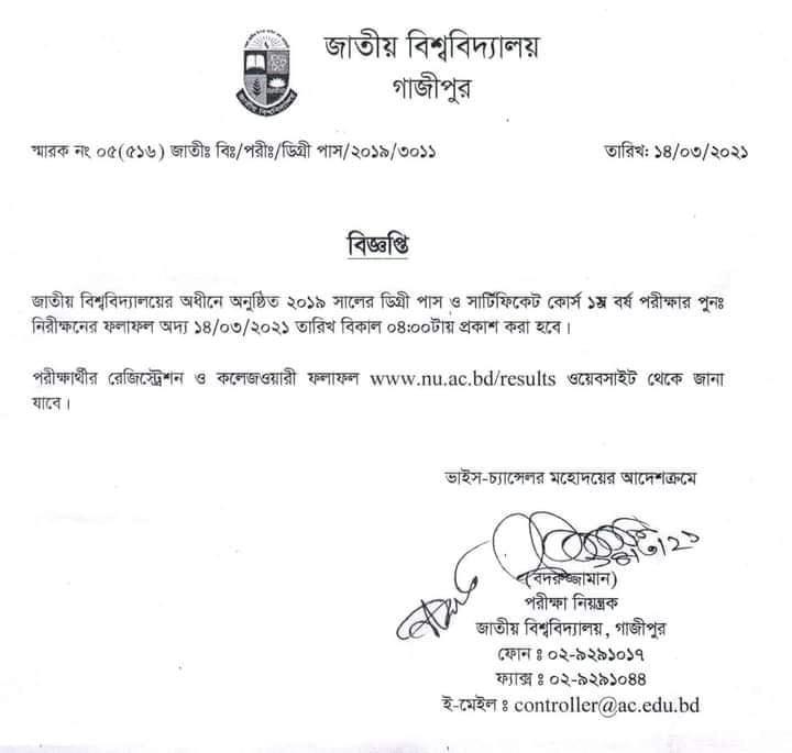 degree result