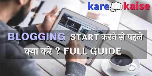 Blogging start kaise kare