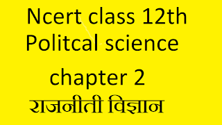 class 12 political science chapter 2 solution