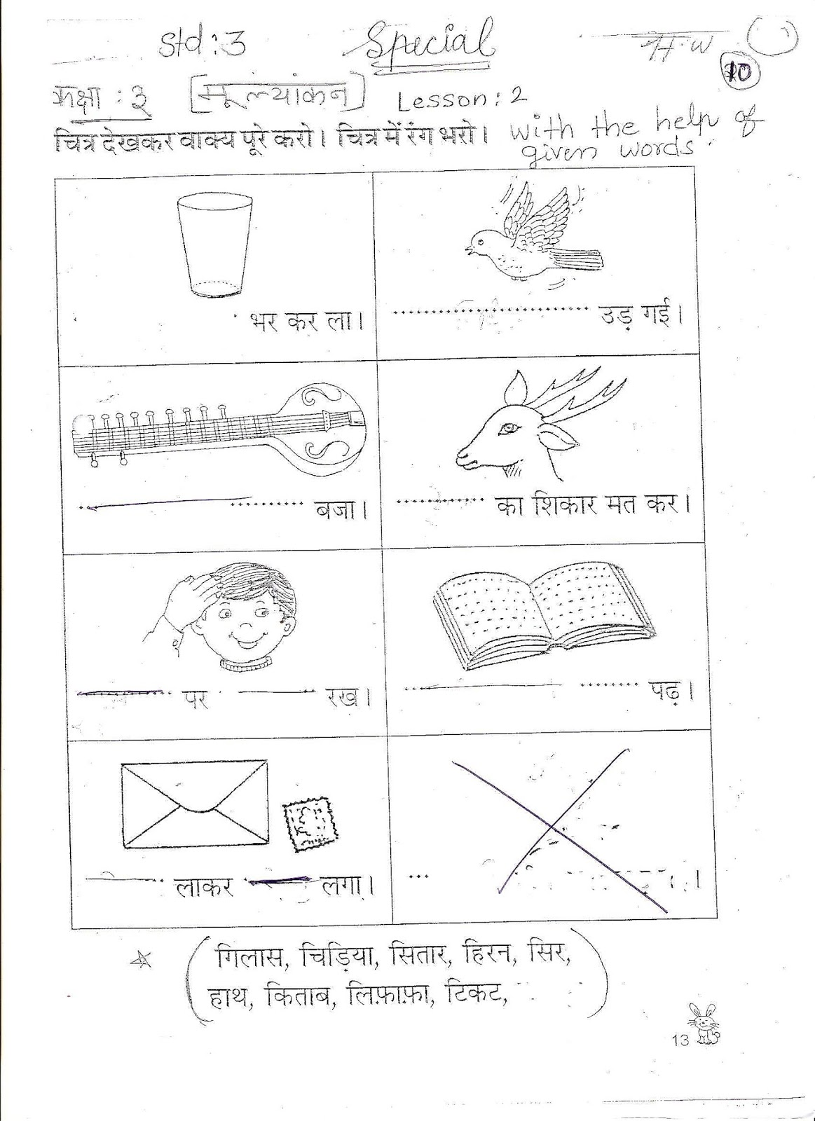 Std Iii Worksheet Ee Ki Matra