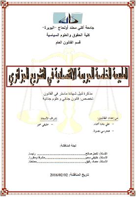 مذكرة ماستر: الطبيعة الخاصة للجريمة الاقتصادية في التشريع الجزائري PDF