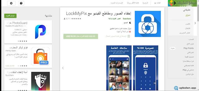 LockMyPix PRO   تحميل أفضل تطبيق إخفاء الصور ومقاطع الفيديو مجانا من ميديا فاير