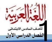 الصف السادس الابتدائى الفصل الدراسى الأول 2020 مادة اللغة العربية