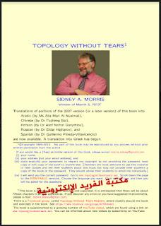تحميل كتاب توبولوجيا بدون دموع pdf  TOPOLOGY WITHOUT TEAPS  SIDNEY A. MORRIS