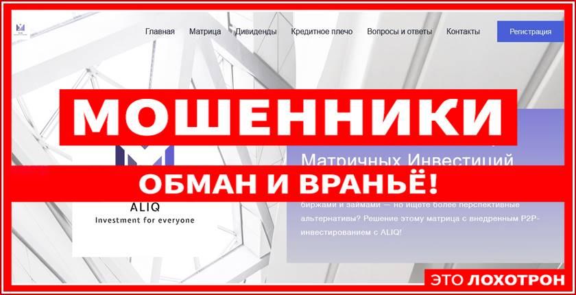 Мошеннический сайт aliq.ru – Отзывы, развод, платит или лохотрон? Мошенники