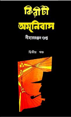 Kiriti Omnibus Vol - 2 by Nihar Ranjan Gupta (pdfbengalibooks.blogspot.com)