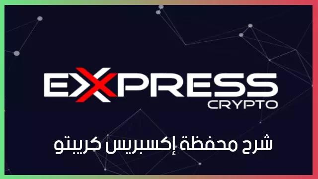 شرح محفظة إكسبريس كريبتو ExpressCrypto وكيفية الربح منها .