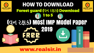 Forest Guard 2019 Model Paper Free Download