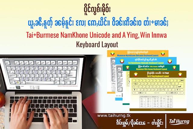 လွၵ်းမိုဝ်း Tai & MM NK Uni + A Ying, Win Innwa Keyboard Layout