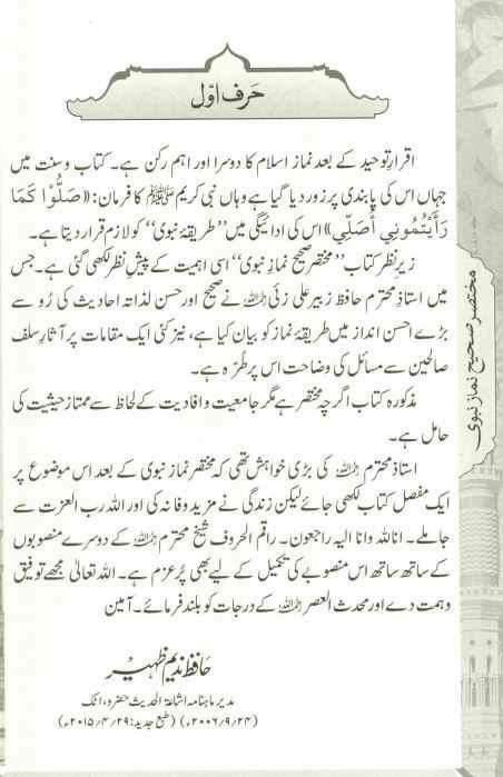 Sahih Namaz e Nabvi PDF