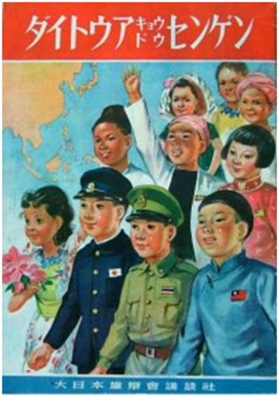 japan's greater east asian co prosperity sphere The greater east asia co-prosperity sphere  referred to as the greater east asian film sphere  japan's greater east asia co-prosperity sphere.