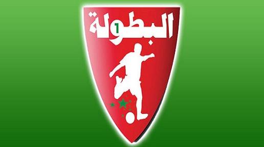 مباراة المغرب التطواني وشباب المحمدية الدوري المغربي بث مباشر