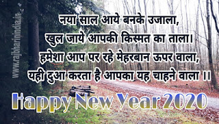 Happy%2BNew%2BYear%2BGreetings Happy new year 2020 wishes , shayari , sms , images