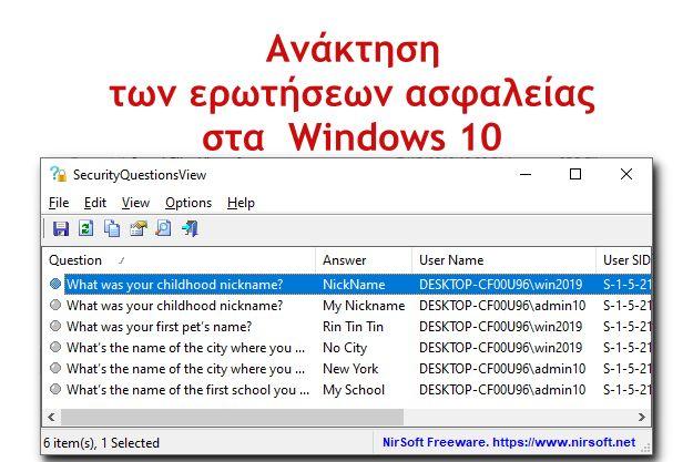 SecurityQuestionsView - Δωρεάν πρόγραμμα που σου εμφανίζει τις ερωτήσεις ασφαλείας στα Windows 10