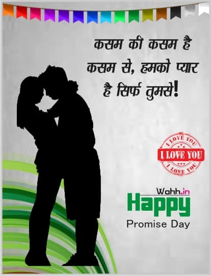 promise shayari for boyfriend in hindi