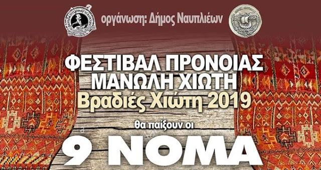 """Την Τετάρτη το """"6ο Φεστιβάλ Πρόνοιας- Ναυπλίου Μανώλης Χιώτη"""