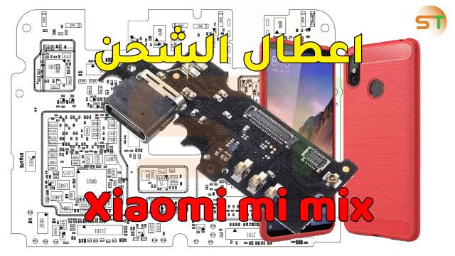 عطل الشحن Xiaomi mi mix