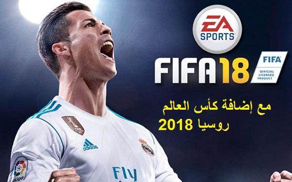 حصريا - قبل الجميع نزل وجرب لعبة FIFA 18 + كاس العالم Russia 2018 للاندرويد يضم منتخبات عربية
