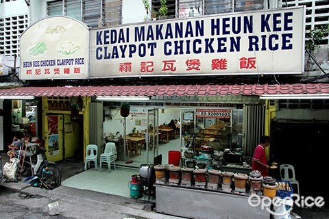 Frontage Of Heun Kee Claypot Chicken Rice Shop