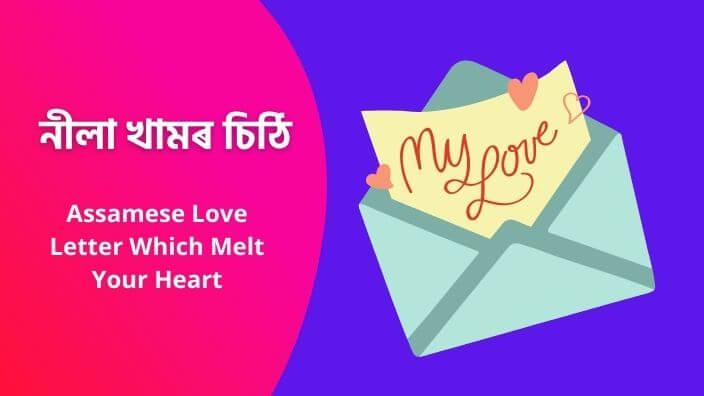 3 Assamese Love Letter Which Melt Your Heart - Love Letter Writing Format