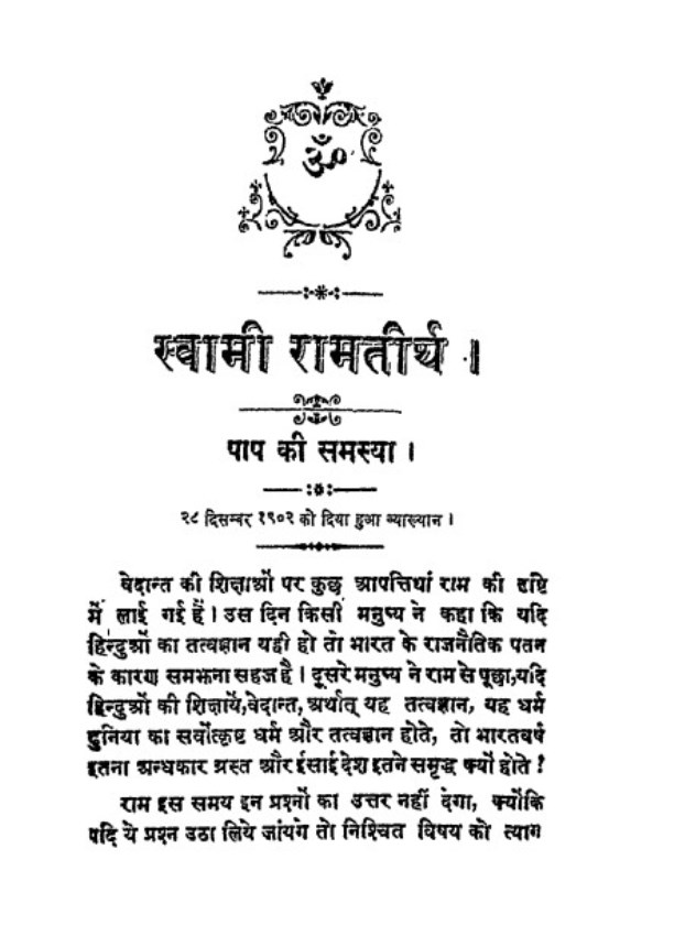 swami-ramtirtha-granthavali-swami-shankaracharya-स्वामी-रामतीर्थ-ग्रंथावली-स्वामी-शंकराचार्य