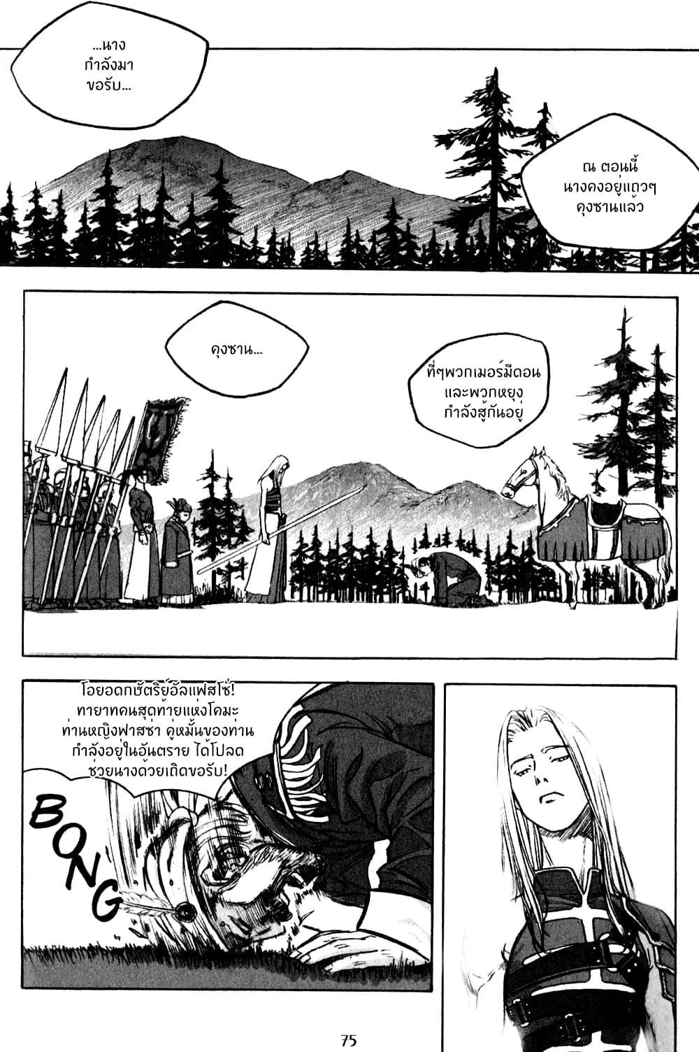 อ่านการ์ตูน Chunchu The Genocide Fiend ตอนที่ 3 หน้าที่ 15
