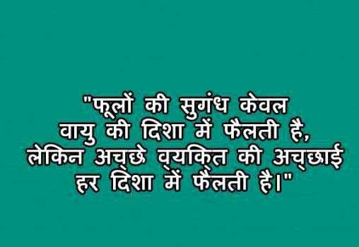 anmol vachan in hindi pdf free download
