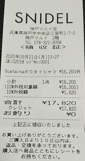 スナイデル 神戸マルイ店 2020/9/21 のレシート