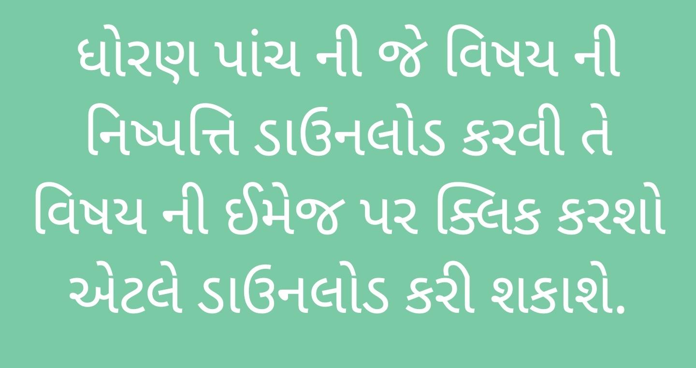 https://project303.blogspot.com/2021/06/std-5-nishpatti-all.html