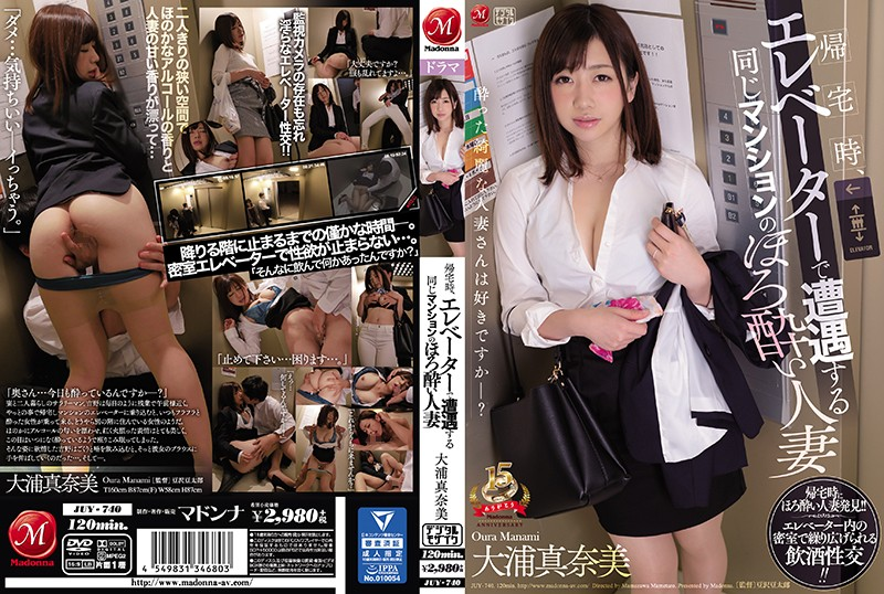 bokep jepang jav 240p 360p JUY-740 When Coming Home, The Same Mansion Encountered In The Elevator Tipsy Married Wife Oumo Manami