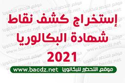 استخراج كشف نقاط شهادة البكالوريا 2021
