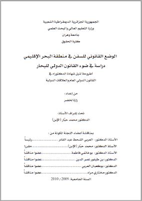 أطروحة دكتوراه: الوضع القانوني للسفن في منطقة البحر الإقليمي (دراسة في ضو القانون الدولي للبحار) PDF