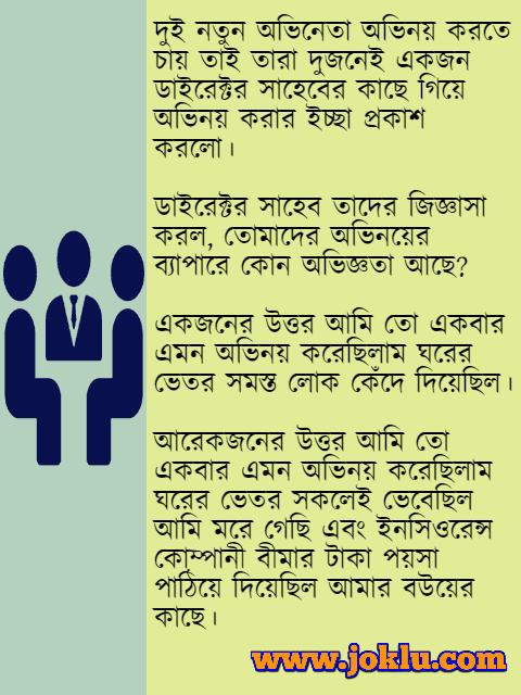 Acting experience Bengali story joke