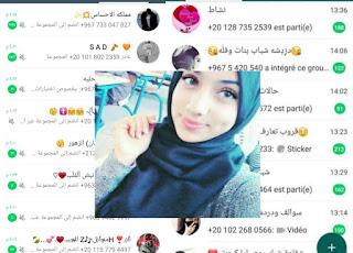 قروبات واتس اب للتعرف على بنات سورية ومصرية