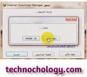 حل مشكله الرقم التسلسلي لبرنامج داونلود مانجر Internet Download Manager - تكنوكولوجي
