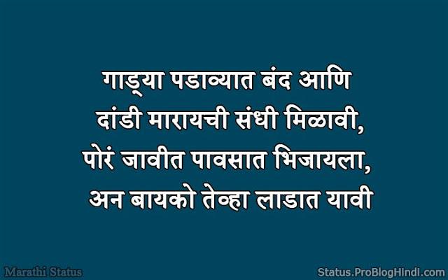 romantic status marathi