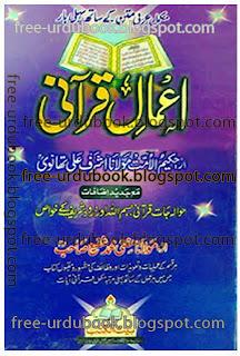 Aamal-e-Qurani By Maulana Ashraf Ali Thanvi ~ URDU, ENGLISH