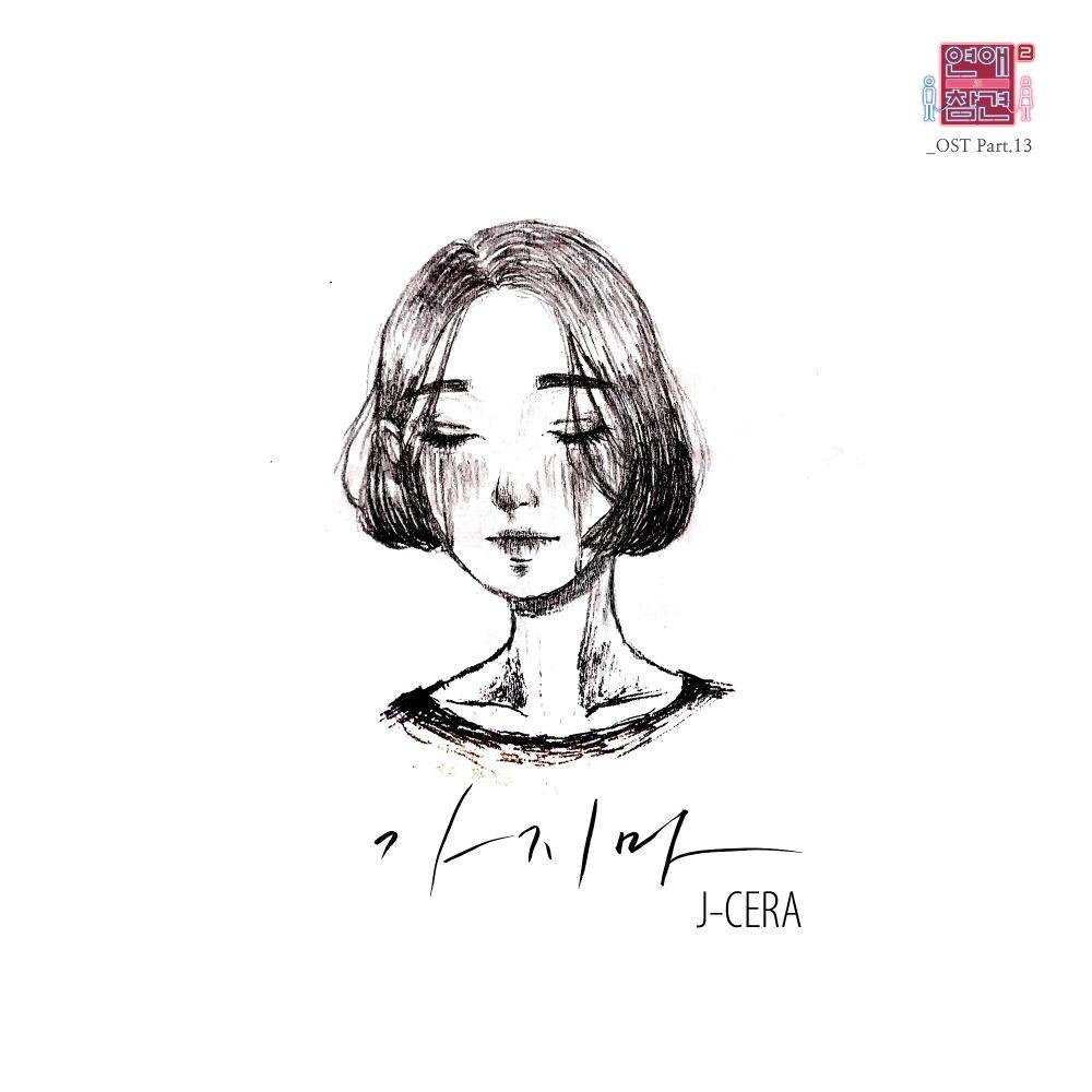 J- Cera – Love Interference Season2 OST – Part.13