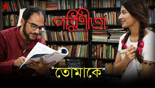 Tomake Song Lyrics by Shreya Ghoshal from Parineeta Bengali Movie