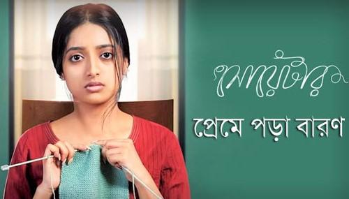 Preme Pora Baron Song Lyrics-Sweater-English Meaning-Lagnajita Chakraborty