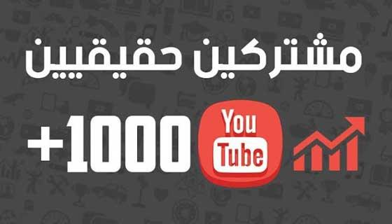 شرح طريقة الحصول على 4.000 ساعه مشاهدة واضافة 1000 مشترك حقيقيين بالتفصيل youtube subscribe   , youtube subscribe |  شرح طريقة الحصول على 4.000 ساعه مشاهدة واضافة 1000 مشترك حقيقيين بالتفصيل ،  youtube subscribers | اكبر جروب تبادل اشتراكات يوتيوب لدعم القنوات مجانا youtube subscribe | اكبر جروب تبادل اشتراكات يوتيوب،لحصول على, جلب مشاهدات يوتيوب, مشاهدات يوتيوب, زيادة عدد المشاهدات, زيادة المشاهدات في اليوتيوب, الحصول على مشاهدات, زيادة مشاهدات اليوتيوب مجانا, مشاهد اليوتيوب, زيادة مشاهدات اليوتيوب, مشاهد, الربح من اليوتيوب, زيادة المشتركين على اليوتيوب, اليوتيوب, زيادة مشتركين اليوتيوب, زيادة المشتركين في اليوتيوب, الحصول على مشتركين, زيادة عدد مشتركين اليوتيوب, مشتركين,مشتركين يوتيوب, زيادة عدد المشتركين, زيادة مشتركين, زيادة مشتركين يوتيوب, يوتيوب, طريقة الحصول على مشتركين لقناتك 2019, طريقة الحصول على مشتركين لقناتك بدون برامج, الحصول على مشتركين لقناتك بدون برامج, الحصول على مشتركين لقناتك بدون مواقع, طريقة الحصول على مشتركين لقناتك, الحصول على مشتركين لقناتك, طريقة الحصول على مشتركين لليوتيوب, الحصول على مشتركين لليوتيوب, سكربت لليوتيوب, سكربت اليوتيوب, سكربت الحصول على مشتركين لليوتيوب,سكربت الحصول على مشتركين, طريقة الحصول على 2000 مشترك العا, طريقة الحصول على 2000 مشترك يوميا لقناتك بدون مواقع او تبادل الاشتراكات, تبادل اشتراكات, تبادل الاشتراكات مضر, تبادل الإشتراكات سيء, الفرعية بالنسبة للقطاعات الفرعية, مشتركي يوتيوب, مشتركين اليوتيوب, زيادة عدد مشتركين اليوتيوب, زيادة عدد المشتركين, زيادة عدد المتابعين, اشتراك مقابل اشتراك, تبادل الاشتراك, تبادل الاشتراكات,يف تكمل 4000 ساعة من وقت المشاهدة على موقع يوتيوب, كيف تنمو قناة يوتيوب بسرعة, مشاهدات يوتيوب والمشتركين, كيفية الحصول على 1000 مشترك سريع, احصل على المزيد من المشاهدات والمشتركين, تحدي مشتركي يوتيوب, 1k مشترك, أول 1000 مشترك على يوتيوب, غوراف كومار جوبتا, كيفية الحصول على المشتركين, كيفية الحصول على المزيد من المشتركين, كيفية الحصول على أول 1000 مشترك من خدعة 2020, كيفية الحصول على أول 1000 مشترك x الحص, على مشتركي يوتيوب x الحص, على 1000 مشترك,1000 مشترك, Sub png, كيفية إضافة زر الاشتراك في جميع مق