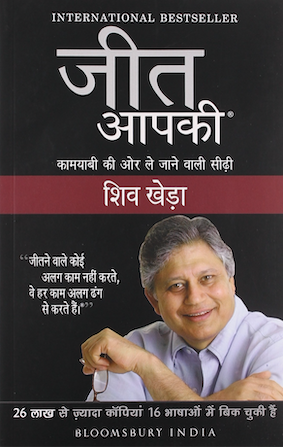 top 10 best business books to read in Hindi