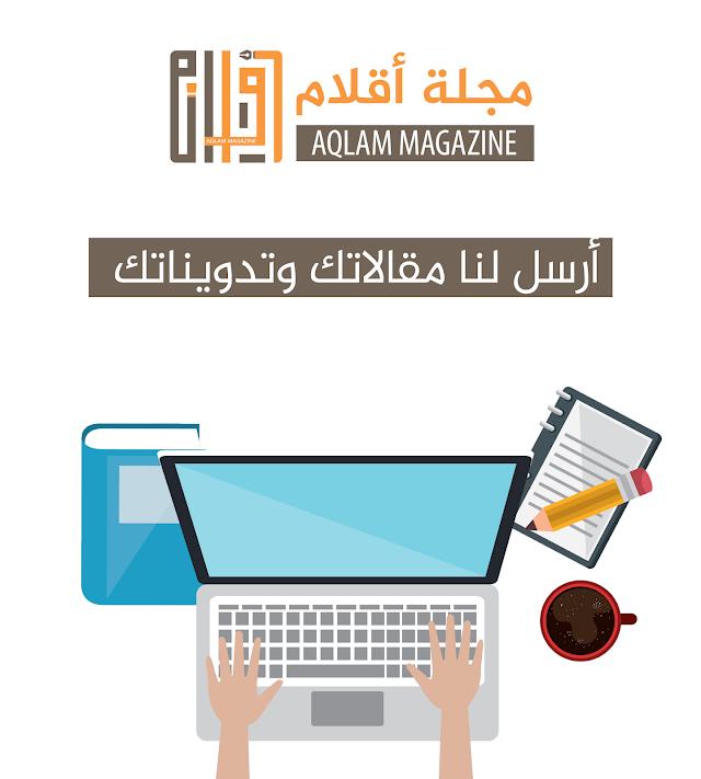 أرسل لنا مقالاتك وتدويناتك